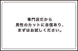 大阪市,中崎町,梅田のメンズ美容室ネグラバーバーショップ