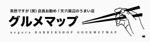 大阪駅周辺グルメマップ