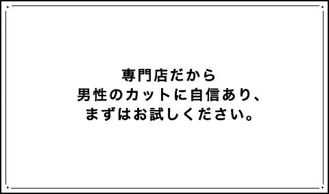 男性のカットに自信ありご新規様カット3500円
